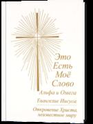 Это – Моё Слово. Альфа и Омега. Евангелие Иисуса.