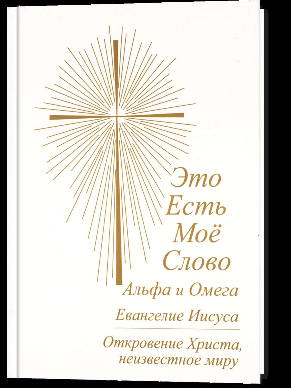 Это - Моё Слово. Альфа и Омега. Евангелие Иисуса.