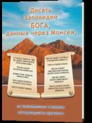 Десять заповедей Бога, данные через Моисея