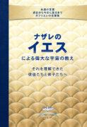 eBook - ナザレのイエスによる 偉大な宇宙の教え