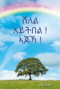 Don't Let Go! – Tigrinya