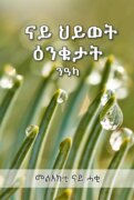 Pearls of Life for You – Tigrinya